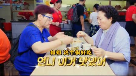 """韩国人在中国吃美食:根本停不下来!中国这些""""家常菜""""让韩国人看着都馋"""