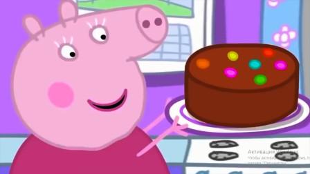 小猪佩奇 猪奶奶亲手做的巧克力蛋糕 简笔画