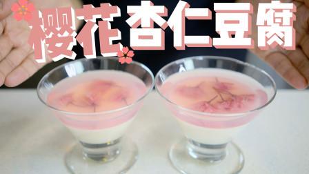 教你做出超高颜值的樱花杏仁豆腐~