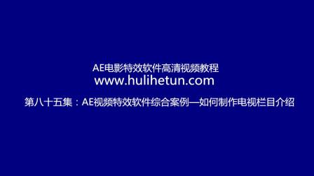 第八十五集:AE视频特效软件综合案例—如何制作电视栏目介绍