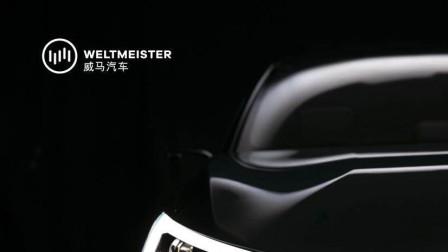 威马全新车型预告图曝光 将于2020年量产上市