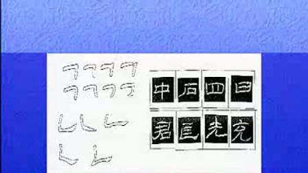 名家教书法隶书技法《石门颂》的临习要点