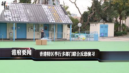 香港特区举行多部门联合反恐演习