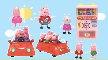 哆啦盒子玩具乐园 猪爸爸带佩奇乔治到饮料自动售货机购买喜欢的饮料喝