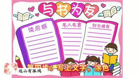远山有孤鸿教你画漂亮简单的读书主题手抄报,让孩子与书为友吧,收藏起来备用