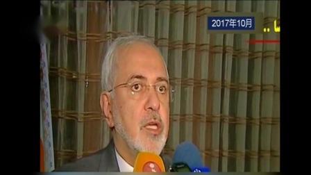 新闻直播间 2019 伊斯兰革命卫队——伊朗的精锐之师
