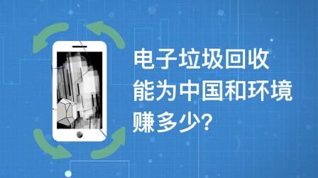 电子垃圾回收能为中国和环境赚多少