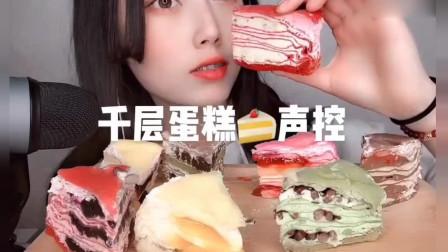 声控吃播:龅牙妹吃千层蛋糕,一口咬下去是幸福的味道!