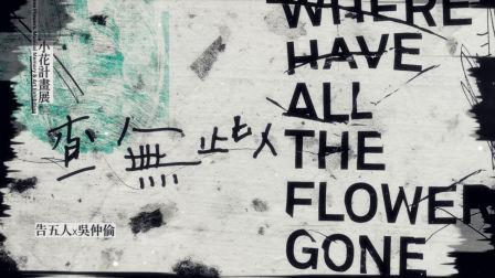 小花计划展第五年:查无此人  寄件人|告 五 人
