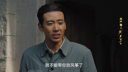 共产党人刘少奇 34