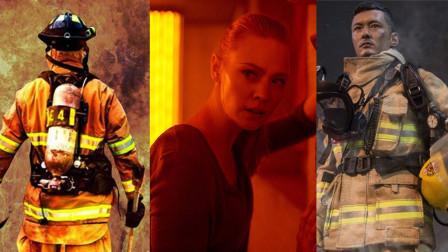 盘点八部消防员影片!致敬最勇敢的救火英雄