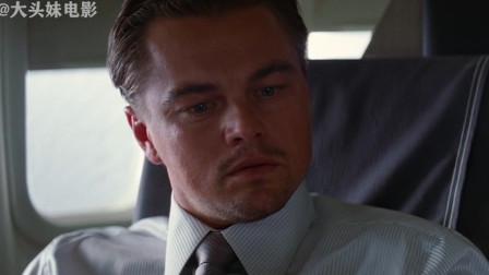 3分钟看懂《盗梦空间》,一部诺兰导演的高分悬疑片,主角是莱昂纳多