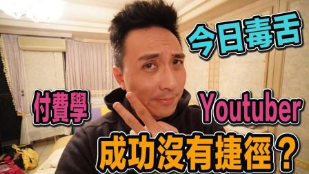 今日毒舌:成功有沒有捷径? 付费学习做短视频自媒体有用吗?