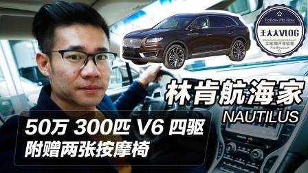50万元同级唯一300马力V6四驱SUV,附赠两张按摩椅!