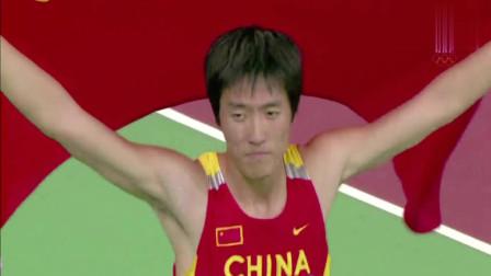 中国的骄傲!刘翔奥运会男子110米栏决赛12秒91创造奇迹!