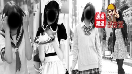 唐唐说奇案:日本女高中生猎人!诱骗了150多个姑娘