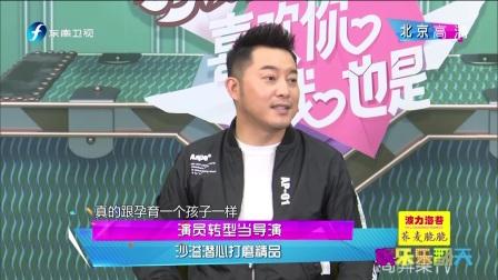 演员转型当导演  沙溢潜心打磨精品 娱乐乐翻天 20190409