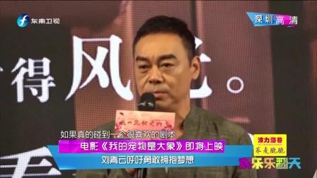 电影《我的宠物是大象》即将上映  刘青云呼吁勇敢拥抱梦想 娱乐乐翻天 20190409
