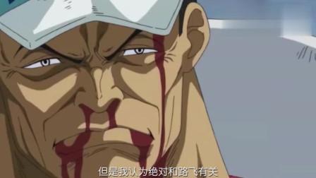海贼王:三个大将级狠人为何去当卧底?