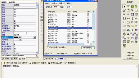 觅风易语言零基础入门教程 第22集 制作任务管理器 下.wmv