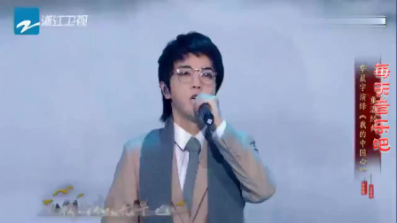 华晨宇最好听的一首歌《我的中国心》,帅出另一个高度