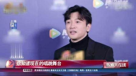 """热舞加说唱!""""乖乖虎""""苏有朋很""""年轻"""" SMG新娱乐在线 20190409 高清版"""