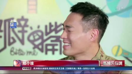 """""""亦正亦邪""""杨祐宁戏路越走越宽 SMG新娱乐在线 20190409 高清版"""