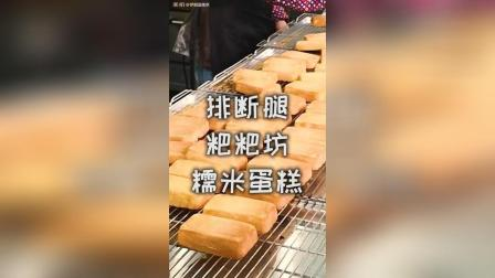 排队一小时起的糯米蛋糕! 你在南京为哪家店排断过腿?
