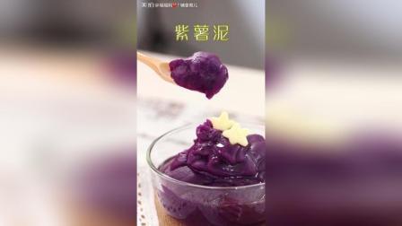 ️【紫薯泥】6m+ 食材: 紫薯、紫苏籽油 1、紫薯洗净去皮切片蒸熟