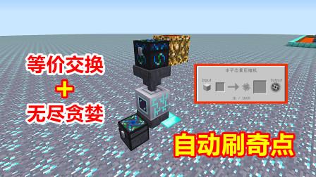 等价交换mod,配合无尽贪婪模组,制作自动刷奇点的装置!