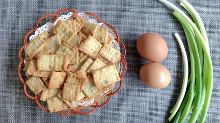"""教你做""""苏打小饼干"""",2个鸡蛋1把葱,咸香酥脆,咬一口嘎嘣脆"""