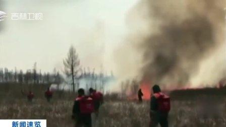 俄远东地区发生大规模森林火?#37073;?#24635;过火面积预计5000公顷