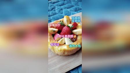 自制草莓水果蛋糕香芋派蛋黄酥要吃吗?