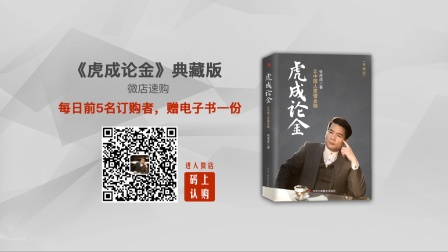《张虎成讲股权投资》(16):奶茶若离去,不是强哥不挽留,而是京东没有护城河