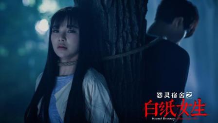 《怨灵之白纸女生》希望有优秀的导演,能让我们真正看一部恐怖片