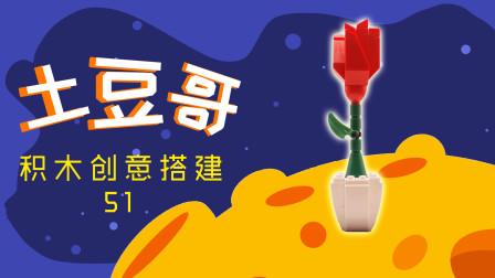 土豆哥积木创意搭建第51期:搭建乐高玫瑰花