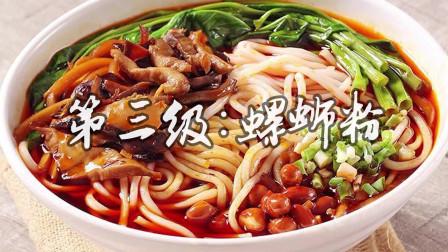 国际吃辣等级表 湖南重庆轻松八级