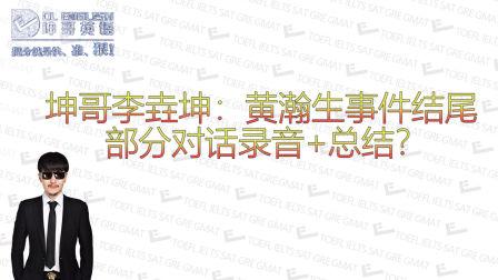 坤哥李垚坤:黄瀚生事件结尾 部分对话录音+总结?