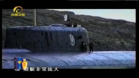 俄罗斯库尔斯克号核潜艇,是俄罗斯最先进的核潜艇之一!