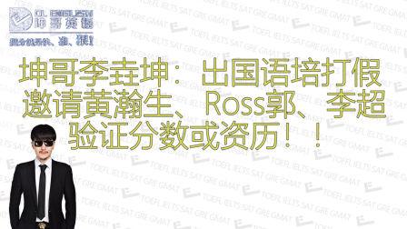 坤哥李垚坤:出国语培打假 邀请黄瀚生、Ross郭、李超三位验证资历或分数