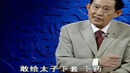 百家讲坛:汉武帝和刘据关系疑窦重重,为何太子的地位岌岌可危?