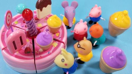 灵犀小乐园之玩具开箱 佩奇和小伙伴们自制个性蛋糕,装饰是雪糕和冰淇淋