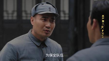 共产党人刘少奇 39