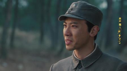 共产党人刘少奇 38