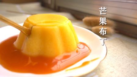 丝滑鲜芒果布丁,方法简单一次成功,果味浓郁太好吃了吧