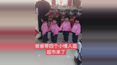 四胞胎小萝莉和爸爸去超市买东西,接下来小萝莉们的反应太可爱了!