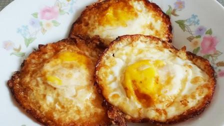 学会煎鸡蛋的这种做法,不粘锅不破碎,外酥里嫩超完美