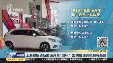 """视频 上海将取消新能源汽车""""地补"""" 加快推动充电桩等基建"""