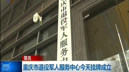 重庆新闻联播 2019 重庆市退役军人服务中心今天挂牌成立