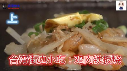 世界各地美食小吃路边摊,台湾街边摊位,鸡肉铁板烧(上)